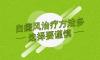 北京治疗男性白癜风的方法主要有哪些